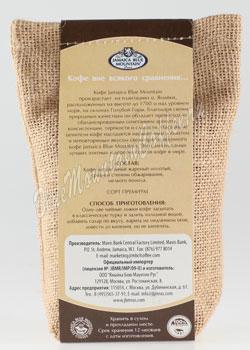 Кофе Jamaica Blue Mountain ( Ямайка Блю Маунтин ) помол для турки, средняя обжарка 200 гр